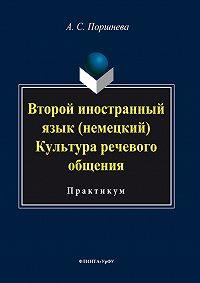 Коллектив авторов -Второй иностранный язык (немецкий). Культура речевого общения
