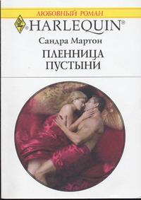 Сандра Мартон - Пленница пустыни