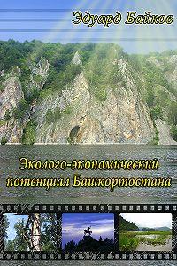 Эдуард Байков - Эколого-экономический потенциал Башкортостана