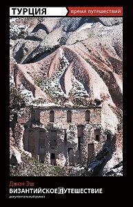 Джон Эш -Византийское путешествие