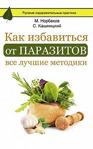 Мирзакарим Норбеков -Как избавиться от паразитов: все лучшие методики