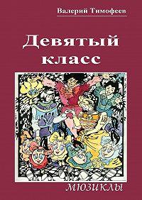 Валерий Тимофеев -Девятыйкласс. Мюзиклы