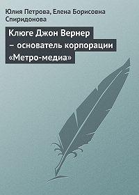 Елена Борисовна Спиридонова -Клюге Джон Вернер – основатель корпорации «Метро-медиа»