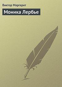 Виктор Маргерит -Моника Лербье