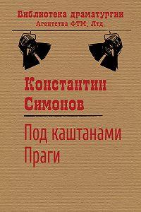 Константин Симонов -Под каштанами Праги