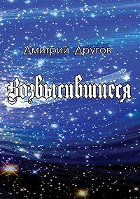 Дмитрий Другов - Возвысившиеся
