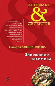 Наталья Александрова -Завещание алхимика