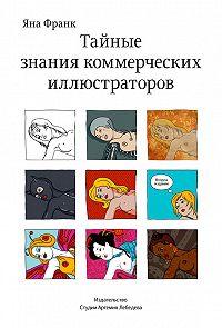 Яна Франк -Тайные знания коммерческих иллюстраторов