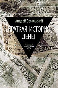 Андрей Остальский - Краткая история денег