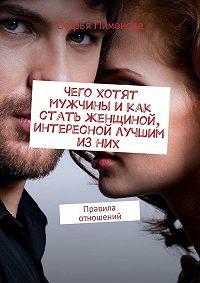 Софья Пименова -Чего хотят мужчины и как стать женщиной, интересной лучшим из них