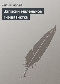 Лидия Чарская -Записки маленькой гимназистки