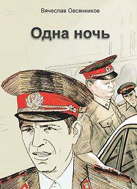 Вячеслав Овсянников - Одна ночь (сборник)
