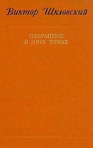 Виктор Шкловский -Энергия заблуждения. Книга о сюжете