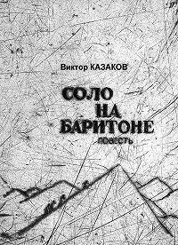 Виктор Казаков - Соло на баритоне