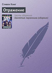 Стивен Кинг - Отражение