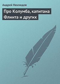 Андрей Неклюдов - Про Колумба, капитана Флинта и других
