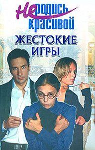 Ю. Кузнецова - Не родись красивой: Жестокие игры