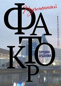 Сардана Ордахова -Неучтенный фактор
