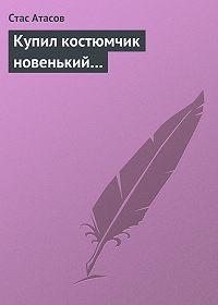 Стас Атасов -Купил костюмчик новенький…
