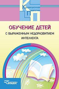 Коллектив Авторов -Обучение детей с выраженным недоразвитием интеллекта