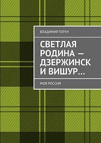 Владимир Герун -Светлая Родина– Дзержинск иВишур… Моя Россия