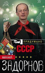 Михаил Задорнов -Придумано в СССР
