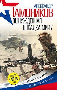 Александр Тамоников -Вынужденная посадка Ми-17
