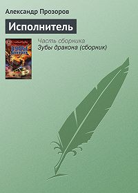 Александр Прозоров -Исполнитель