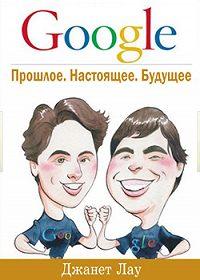 Джанет Лау -Google. Прошлое. Настоящее. Будущее