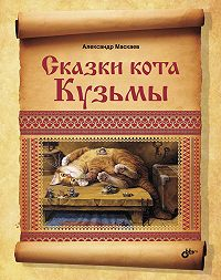 Александр Маскаев -Сказки кота Кузьмы