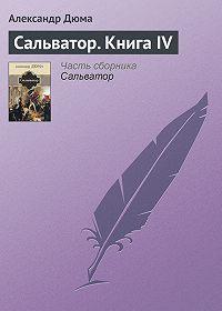 Александр Дюма - Сальватор. Книга IV