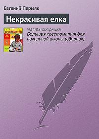 Евгений Пермяк -Некрасивая елка