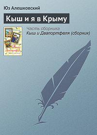Юз Алешковский -Кыш и я в Крыму