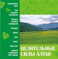 Татьяна Злобина, Коллектив Авторов - Целительные силы Алтая