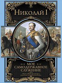 Николай I -Мое самодержавное правление