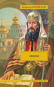 Владислав Анатольевич Бахревский -Никон (сборник)