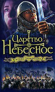 Ирина Измайлова -Царство небесное
