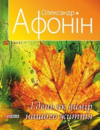 Олександр Афонін -І день як вимір нашого життя