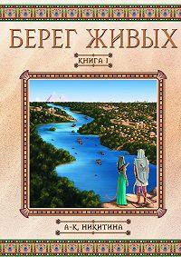 Анна Никитина -Берег Живых. Книга I