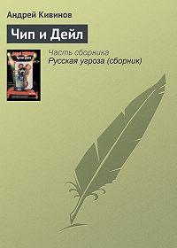 Андрей Кивинов - Чип и Дейл