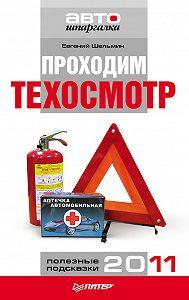 Евгений Шельмин - Проходим техосмотр. Полезные подсказки 2011