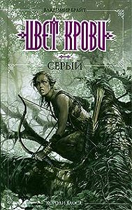 Владимир Брайт -Цвет крови – серый