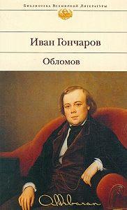 Иван Гончаров -Обломов