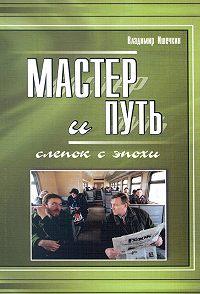 Владимир Ишечкин -Мастер и Путь. Слепок с эпохи