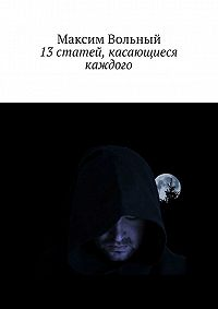 Максим Вольный -13 статей, касающиеся каждого