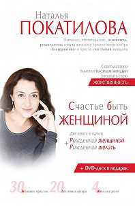 Наталья Покатилова -Счастье быть женщиной. Рожденная женщиной + рожденная желать