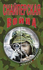 Алексей Ардашев -Снайперская война