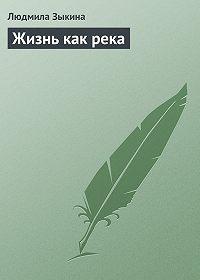 Людмила Зыкина -Жизнь как река