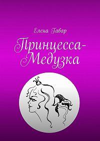 Елена Гавар -Принцесса-Медузка
