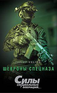 Сергей Зверев - Шевроны спецназа
